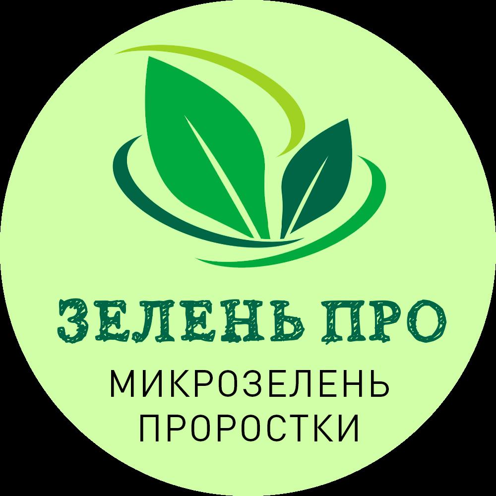 Микрозелень в Уфе -Zelen.PRO